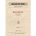 フランク 交響曲 ニ短調 ポケット・スコア