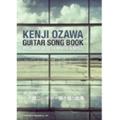 小沢健ニ 「ギター弾き語り曲集」 永久保存版