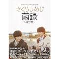 さくらしめじ 「菌録~桜の巻~」 オフィシャル・アーティスト・ブック
