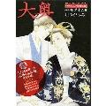 大奥 15 [コミック+CD]<特装版>