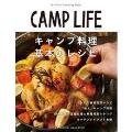 CAMP LIFE Spring&Summer Issue 2019 基本のレシピ キャンプ料理はシンプルに。