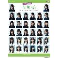 やさしく弾ける 欅坂46 Selection for Piano ピアノ・ソロ 初中級