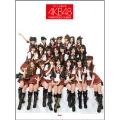 やさしく弾ける AKB48 ピアノ・ソロ・アルバム