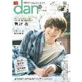 TVガイドdan「ダン」 vol.18
