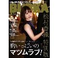 BUBKA SKE48 松村香織ver.