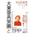 片山杜秀の本 7 大東亜共栄圏とTPP ラジオ・カタヤマ【存亡編】