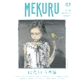 MEKURU VOL.02