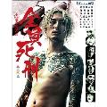 全員死刑 [Blu-ray+DVD]<期間限定生産版>