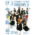 BRODY (ブロディ) 2017年8月号増刊 「BRODYけやき坂46ver.」
