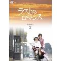 ラストロマンス~金大班~ DVD-BOX2