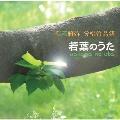 若葉のうた - 石若雅弥: 合唱作品集