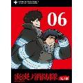 炎炎ノ消防隊 弐ノ章 DVD 第6巻