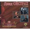 Russian Performing School Vol.10 - David Oistrakh