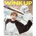 WINK UP 2018年10月号