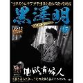 黒澤明 DVDコレクション 47号 2019年11月3日号 [MAGAZINE+DVD]