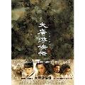 大唐游侠伝 DVD-BOXI