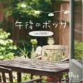 午後のボッサ~カフェ・ジブリ CD