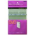 NAGAOKA DVD PケースOPカバー(20枚入り)