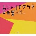 おニャン子クラブ大全集 for Hi Quality CD 上・下巻 限定CD-BOX<初回生産限定盤>
