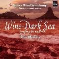 交響曲《ワインダーク・シー》/ジョン・マッキー
