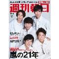 週刊朝日 2020年11月6日増大号<表紙: 嵐>