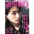 週刊朝日 2020年10月30日号<表紙: 横浜流星>