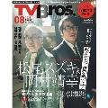 TV Bros. 2021年8月号 TV Bros.WEBスタート号
