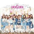 I.O.I 1st Mini Album