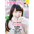 Gザテレビジョン Vol.38