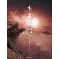 いぶくろ聖志 「木花咲耶(このはな さくや)」 CD付オリジナル箏曲集 [BOOK+CD]
