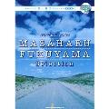 福山雅治 セレクション 改訂版 ギター・ソロ [BOOK+CD]