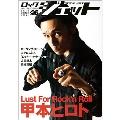 ロック・ジェット Vol.46