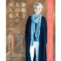 大人のおしゃれ手帖特別編集 素敵なあの人の大人服 秋号 Vol.2