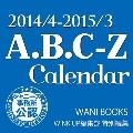 A.B.C-Z 2014.4-2015.3 カレンダー