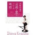 清塚信也エッセイ集 「清塚信也の音楽と愛についての考察」