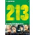 ビートルズ213曲全ガイド 2021年版 ~ THE BEATLESONGS 213 ~