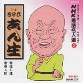 NHK落語名人選3 ◆淀五郎 ◆藁人形