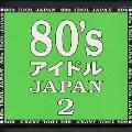 80's アイドル JAPAN 2
