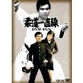 柔道一直線 DVD-BOX 1<初回生産限定版>