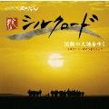 NHKスペシャル「新シルクロード2007」激動の大地を行く オリジナル・サウンドトラック
