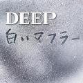 白いマフラー [CD+DVD]<初回生産限定盤>