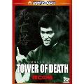 死亡の塔 デジタル・リマスター版