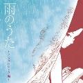 雨のうた~ノスタルジック編~