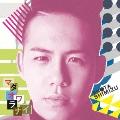 マダオワラナイ [CD+DVD]<初回生産限定盤>