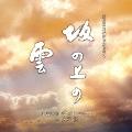 NHKスペシャルドラマ オリジナル・サウンドトラック「坂の上の雲」 3