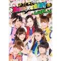 帰ってきた Berryz仮面!(仮) Vol.4