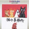猫の事務所《宮沢賢治の魅力(4)》