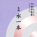 ビクター吟友会制定 吟詠伴奏集(平成16年改訂版)~音程 水1本