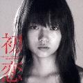 「初恋」オリジナル・サウンドトラック