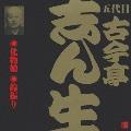 ビクター落語 五代目古今亭志ん生(5) 化物娘/鈴振り
